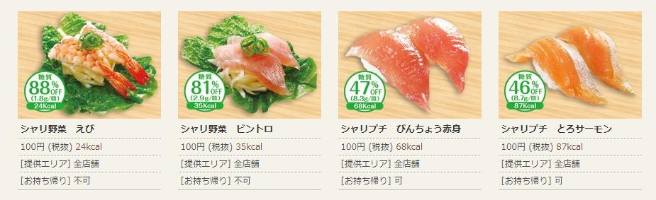 シャリ野菜1