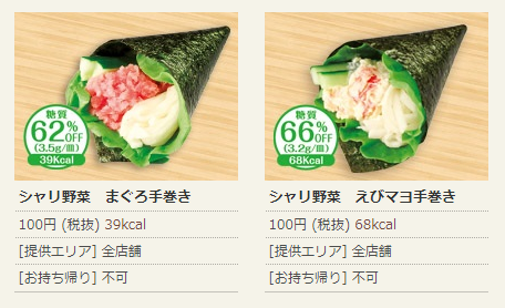 シャリ野菜2
