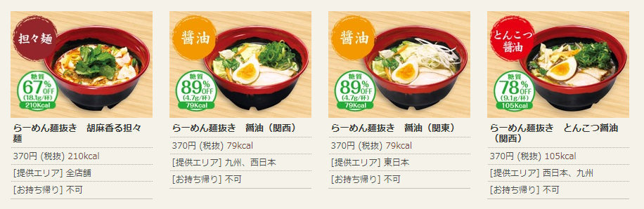 魚介らーめん 麺抜き1